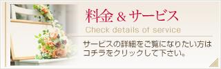 料金&サービス